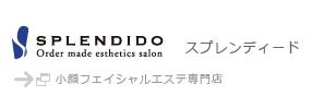 小顔フェイシャルエステ専門店 Splendido(スプレンディード)